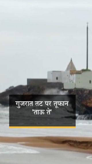 सौराष्ट्र के तटीय इलाकों की ओर बढ़ रहा तूफान, 21 जिलों की 84 तहसीलों में भारी बारिश - देश - Dainik Bhaskar