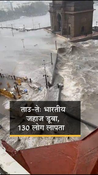 मुंबई से 175 किमी दूर हीरा ऑयल फील्ड्स के पास भारतीय जहाज डूबा; 130 लोग लापता, 146 को बचाया गया - महाराष्ट्र - Dainik Bhaskar