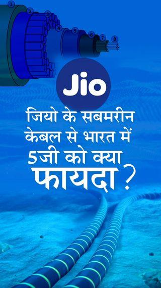 5जी को लेकर जियो ने की बड़ी घोषणा, जानिए भारत में इसे लेकर सरकार और कंपनियों की क्या है तैयारी और कब तक आम लोगों को मिलेगी 5जी सुविधा - एक्सप्लेनर - Dainik Bhaskar