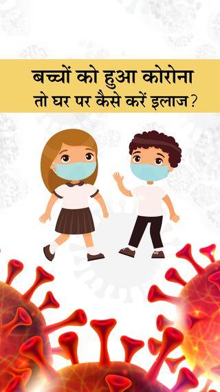 बच्चों को कोरोना हो जाए तो ज्यादातर मामलों में घर पर ही इलाज संभव, जानिए कैसे कर सकते हैं देखभाल - ज़रुरत की खबर - Dainik Bhaskar