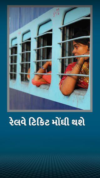 1000થી વધુ રેલવે સ્ટેશનો પર યુઝર ચાર્જ ચૂકવવો પડશે - ઈન્ડિયા - Divya Bhaskar