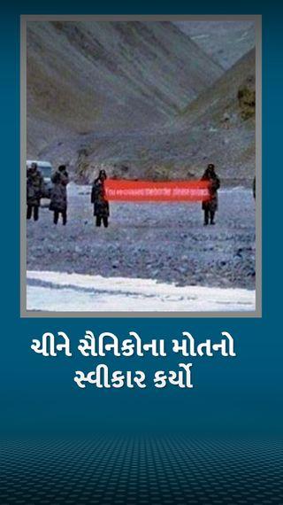 94 દિવસ પછી ચીને પહેલીવાર સ્વીકાર્યું કે ઝપાઝપીમાં તેમના સૈનિકોનાં પણ મોત થયાં છે - ઈન્ડિયા - Divya Bhaskar