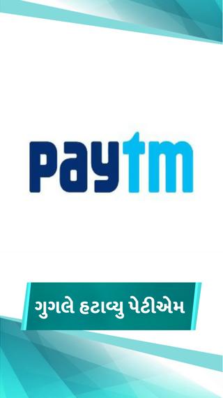પેમેન્ટ એપ Paytm પર ગેરકાયદે ઓનલાઈન ગેમ્બલિંગ ચાલતું હતું, ગૂગલે પ્લે સ્ટોર પરથી રિમૂવ કરી - ગેજેટ - Divya Bhaskar