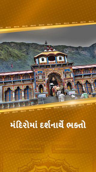 વૈષ્ણોદેવીમાં 5000 લોકો દર્શન કરી શકશે, બહારના રાજ્યોથી માત્ર 500 જ, શિરડી સાંઇ મંદિરને લોકડાઉનમાં 21 કરોડનું ઓનલાઇન દાન - ધર્મ - Divya Bhaskar