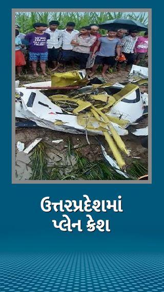 ખરાબ વાતાવરણને કારણે 4 સીટર એરક્રાફ્ટ ક્રેશ થયું; પાયલટે પેરાશૂટ સાથે છલાંગ લગાવી, પણ અંતે અરેરાટી ઉપજાવે તેવો મૃતદેહ મળ્યો - ઈન્ડિયા - Divya Bhaskar