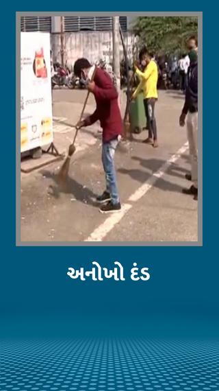 નિયમ તોડનારે રસ્તા પર ઝાડું મારવું પડ્યું, 200 રૂપિયાનો દંડ પણ વસૂલાઈ શકે છે - ઈન્ડિયા - Divya Bhaskar
