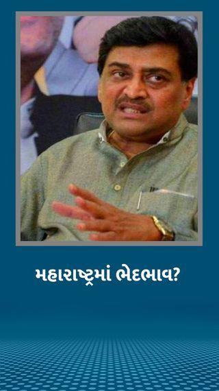 મંત્રી ચવ્હાણે ઘટસ્ફોટ કર્યો, 'કોંગ્રેસ શાસિત નગર નિગમોને ઉદ્ધવ ફંડ નથી આપતા, શિવસેના સાથે સરકાર બનાવવા હાઈકમાન્ડ બિલકુલ સંમત ન હતું' - ઈન્ડિયા - Divya Bhaskar