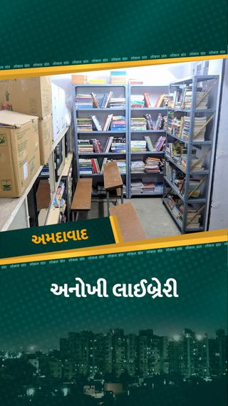 અમદાવાદમાં જૂનાં પસ્તી-ભંગારમાંથી બનાવી લાઇબ્રેરી, ગરીબ વિદ્યાર્થીઓ માટે મફતમાં 2 હજાર પુસ્તકો અને કમ્પ્યુટર સહિતની સુવિધા - ઓરિજિનલ - Divya Bhaskar