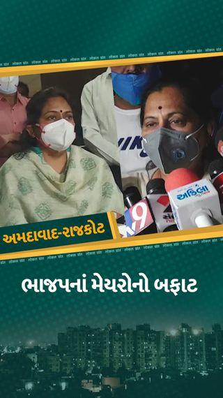 રાજકોટ અને અમદાવાદનાં બન્ને મેયર અસંવેદનશીલ, એકે કહ્યું, કુદરતી ઘટના તો એકે સામાન્ય ઘટના ગણાવી - અમદાવાદ - Divya Bhaskar