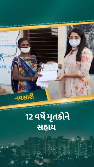 26/11ના હુમલામાં ભોગ બનેલા નવસારીના માછીમારના પરિવારોને સહાય, ઘટનાના 12 વર્ષ બાદ 5-5 લાખના ચેક અપાયા - નવસારી - Divya Bhaskar