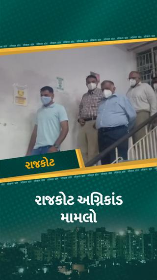 રાજકોટની ઉદય શિવાનંદ કોવિડ હોસ્પિટલ અગ્નિકાંડમાં ત્રણ ડોક્ટરોનો કોરોનાનો RT-PCR રિપોર્ટ નેગેટિવ, તાલુકા પોલીસે ત્રણેયની ધરપકડ કરી - રાજકોટ - Gujarati News