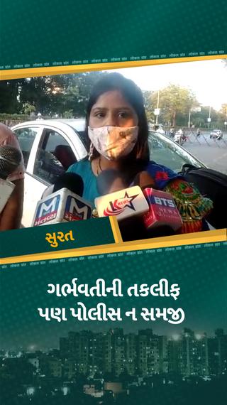 નેતાઓને માસ્કના મુદ્દે છૂટ ને પ્રજાને દંડ, સુરતમાં પ્રેગ્નન્ટ મહિલાએ નાક નીચે માસ્ક રાખતા પોલીસે કારને પાટું મારી હજાર રૂપિયા વસૂલ્યા - સુરત - Gujarati News
