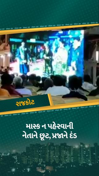 ખંભાળિયાના ઉદ્યોગપતિના દિકરાના લગ્નના રિસેપ્શનમાં ગીતા રબારીના ડાયરામાં લોકોના ટોળા ઉમટ્યા, સાંસદ પુનમ માડમ માસ્ક વગર જોવા મળ્યાં - રાજકોટ - Gujarati News