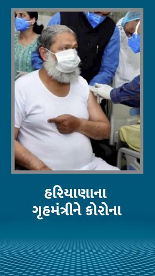 વેક્સિન ટ્રાયલના 14 દિવસ પછી અનિલ વિજ પોઝિટીવ, કોવેક્સિનના ત્રીજા તબક્કાની ટ્રાયલના પહેલા વોલેન્ટિયર હતા - ઈન્ડિયા - Gujarati News