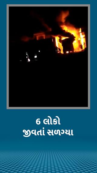 ઝાલોરમાં હાઈટેન્શન લાઈનની ઝપટમાં આવીને બસમાં લાગી આગ, 6 મુસાફરો જીવતા સળગ્યા; 36 દાઝ્યા - ઈન્ડિયા - Divya Bhaskar