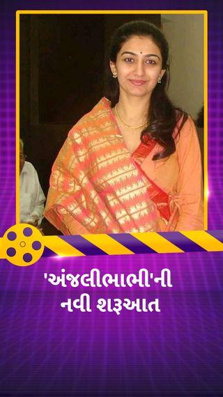 'તારક મહેતા...'નાં જૂનાં અંજલિભાભી હવે ગુજરાતી ફિલ્મમાં જોવા મળશે, કહ્યું- 'ચાહકો મારા નવા વેન્ચરની આતુરતાથી રાહ જુએ છે' - ટીવી - Divya Bhaskar