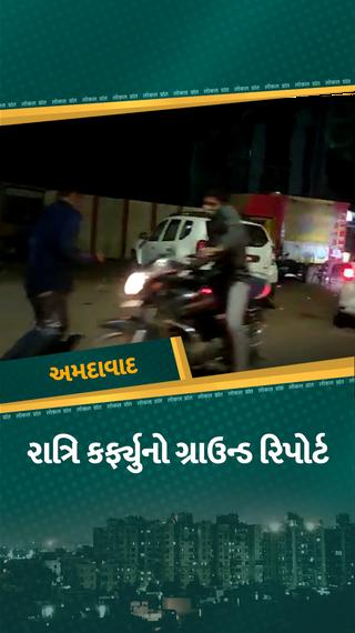 દિવસે પ્રજાને કાયદો બતાવતી પોલીસ રાત્રિ કરફ્યુના અમલમાં ક્યાં ખોવાઈ જાય છે? - અમદાવાદ - Divya Bhaskar