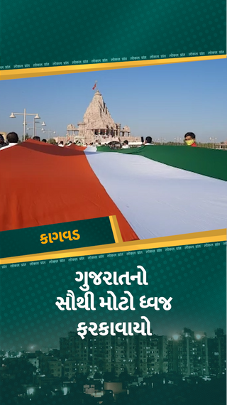 ખોડલધામમાં ગુજરાતનો સૌથી લાંબો 1551 ફૂટ અને 10 ફૂટ પહોળો રાષ્ટ્રધ્વજ ફરકાવ્યો, વિશ્વનું પહેલું મંદિર, જ્યાં ધર્મધજા સાથે રાષ્ટ્રધ્વજ પણ ફરકાવાય છે - રાજકોટ - Divya Bhaskar