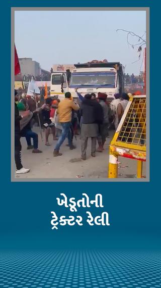 દિલ્હીના લોકો ફુલ વરસાવીને ખેડૂતોની સ્વાગત કરી રહ્યા છે, ગાઝીપુરથી નીકળેલા ટ્રેક્ટરોને પોલીસે રોક્યા - ઈન્ડિયા - Divya Bhaskar