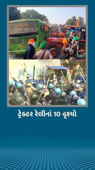 ટ્રેક્ટર રેલીમાં થયેલી તોડફોડ અને ઝપાઝપીનાં 10 ડરામણા દૃશ્યો, ટ્રેક્ટરોથી પોલીસને કચડવાનો પ્રયાસ - ઈન્ડિયા - Divya Bhaskar