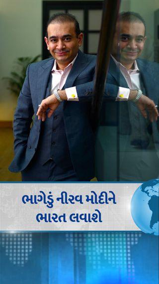 ભાગેડુ નીરવ મોદીને લંડનથી ભારત લવાશે, લંડનની કોર્ટે પ્રત્યર્પણની મંજૂરી આપી; જજે કહ્યું- આર્થર રોડ જેલ નીરવ માટે યોગ્ય છે - ઈન્ડિયા - Divya Bhaskar