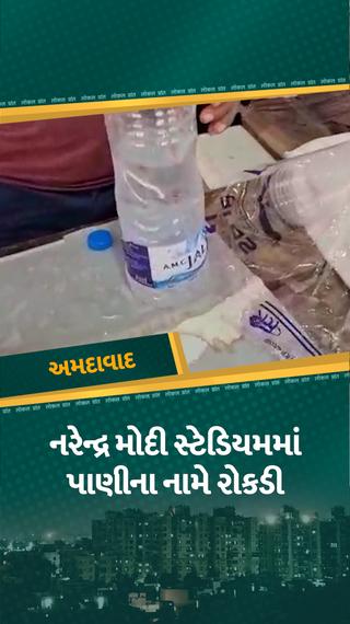 નરેન્દ્ર મોદી સ્ટેડિયમમાં રૂ. 20ની પાણીની એક બોટલમાંથી 4 ગ્લાસ પાણી ભરતા, દરેક ગ્લાસ 10 રૂપિયામાં આપી 20 રૂપિયાની કમાણી કરાઈ રહી છે - અમદાવાદ - Divya Bhaskar