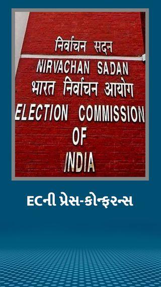 5 રાજ્યની ચૂંટણીની તારીખોની જાહેરાત થવાની શક્યતા, એમાંથી ફ્ક્ત એક જ રાજ્યમાં ભાજપની સરકાર - ઈન્ડિયા - Divya Bhaskar