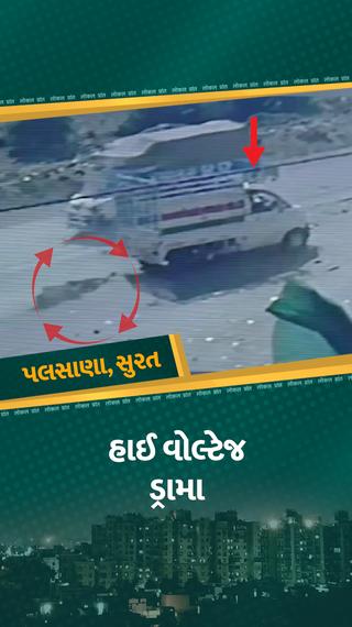 સુરતના કડોદરામાં પત્નીએ ભાઈ સાથે મળી પતિને ટેમ્પો પાછળ બાંધી 2 હજાર ફૂટ ઘસડ્યો, ઘટના CCTVમાં કેદ - પલસાણા - Divya Bhaskar