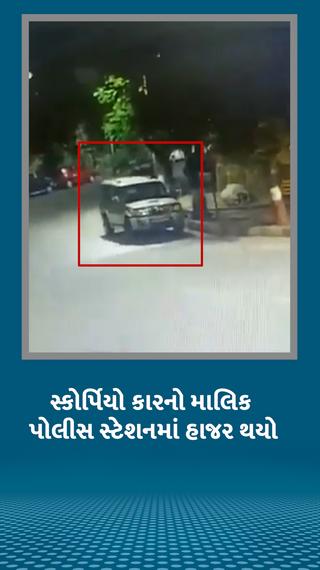 સ્કોર્પિયો કારનો માલિક થાણેનો ગુજરાતી પોલીસમાં હાજર થયો - મુંબઇ - Divya Bhaskar