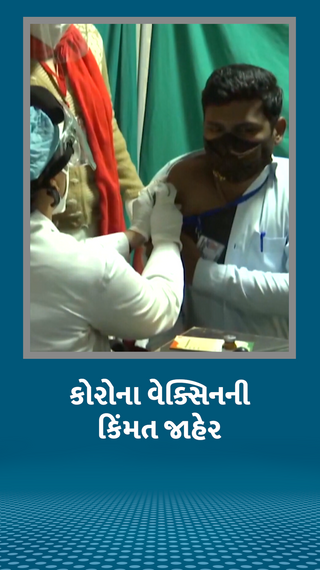 કેન્દ્ર સરકારે ખાનગી હોસ્પિટલમાં કોરોના વેક્સિનની ડોઝદીઠ કિંમત રૂ. 250 નક્કી કરી - ઈન્ડિયા - Divya Bhaskar