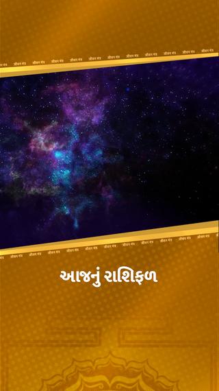 મહિનાના પહેલાં દિવસે મિથુન જાતકોએ કર્મ ઉપર વિશ્વાસ રાખવો, સિંહ અને મીન જાતકોએ સાચવવું - જ્યોતિષ - Divya Bhaskar