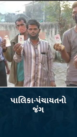 વર-વધુ અને વૃદ્ધોમાં મતદાનનો ઉત્સાહ, કોઈ જાનૈયા લઈ તો કોઈ લાકડી લઈ મતદાન મથકે પહોંચ્યા, ભૂજ અને ભરૂચના બે ગામોનો મતદાન બહિષ્કાર - અમદાવાદ - Divya Bhaskar