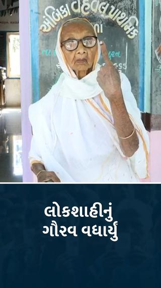 """""""મધરઈન્ડિયા""""એ મતદાન કર્યું, ફિલ્મમાં નરગીસની જગ્યાએ ડમી રોલ કરનાર ભીખીબેને મતાધિકારનો ઉપયોગ કરી 85 વર્ષની વયે વોટ આપ્યો - સુરત - Divya Bhaskar"""