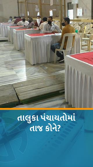 231 તાલુકા પંચાયતોમાંથી 59માં ભાજપ, 10માં કોંગ્રેસ અને 4માં અન્ય આગળ, શરૂઆતી ટ્રેન્ડમાં ભાજપ તરફી વલણ - ગાંધીનગર - Divya Bhaskar