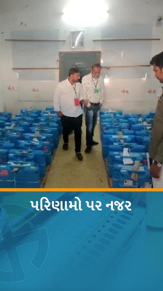 81 નગરપાલિકાની 2720 બેઠકો પૈકી 95 બેઠકો બિનહરીફ, ભાજપ 92 અને કોંગ્રેસે 2 બેઠક જીતી, ગણતરી શરૂ - ગાંધીનગર - Divya Bhaskar