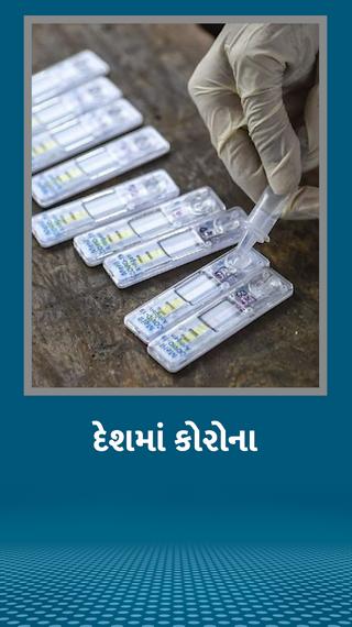15 રાજ્યમાં કોરોના દર્દીઓની મળવાની ઝડપ 5% કરતાં વધુ થઈ; પંજાબમાં મૃત્યુદર સૌથી વધુ - ઈન્ડિયા - Divya Bhaskar