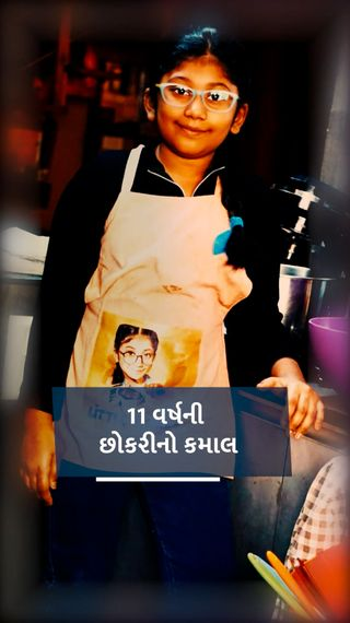 અમદાવાદની બાળકીને 8 વર્ષની ઉંમરે કેક બનાવવાનો શોખ જાગ્યો, 11 વર્ષની વયે કંપની શરૂ કરી દીધી, 11 કલાકમાં 200 કેક બનાવી ઈન્ડિયા-એશિયા બૂક ઓફ રેકોર્ડ સ્થાન મેળવ્યું - ઓરિજિનલ - Divya Bhaskar