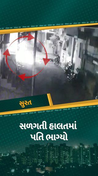 સુરતમાં ઘરમાંથી સળગતો પતિ બહાર દોડી આવ્યો, પાછળ પત્ની ધાબળો લઈને દોડી બચાવ્યો, બંને ગંભીર રીતે દાઝ્યા - સુરત - Divya Bhaskar