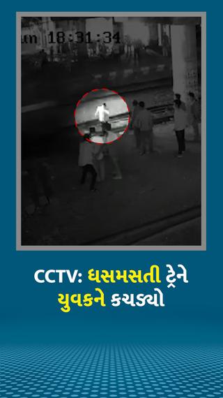 ટ્રેક ક્રોસ કરતાં યુવકને ધસમસતી ટ્રેને અડફેટે લીધો, પિલરમાં અથડાતાં મોત - ઈન્ડિયા - Divya Bhaskar