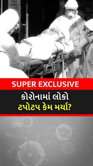 અમદાવાદ સિવિલના ડોક્ટરો દ્વારા કોરોનાના 11 મૃતકની ઓટોપ્સીમાં ઘટસ્ફોટ, 400 ગ્રામનાં રૂ જેવાં ફેફસાં 2 કિલોનાં ભારે પથરા જેવાં થઈ ગયાં હતાં - અમદાવાદ - Divya Bhaskar