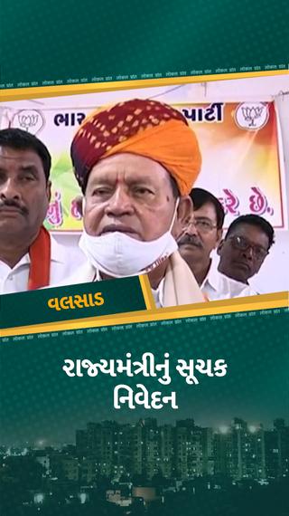 'બંગાળમાં ભાજપની જીત થશે તો ગુજરાતમાં વિધાનસભાની વહેલી ચૂંટણી યોજાઈ શકે', રાજ્યમંત્રી રમણ પાટકરનું સૂચક નિવેદન - વલસાડ - Divya Bhaskar