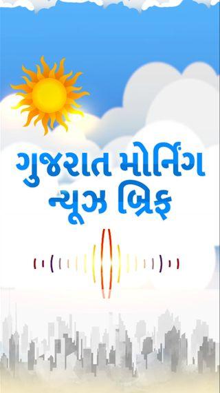 વિધાનસભામાં ગુજરાત સરકારે રાજ્યમાં 4.12 લાખ લોકો બેરોજગાર હોવાનું સ્વીકાર્યું, રાજકોટમાં અનોખી સાઇક્લોફન યોજાશે - અમદાવાદ - Divya Bhaskar