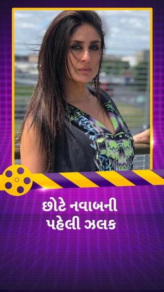 કરીના કપૂરે 'છોટે નવાબ'ની પહેલી તસવીર શૅર કરીને કહ્યું, 'એવું કંઈ જ નથી, જે મહિલાઓ ના કરી શકે' - બોલિવૂડ - Divya Bhaskar
