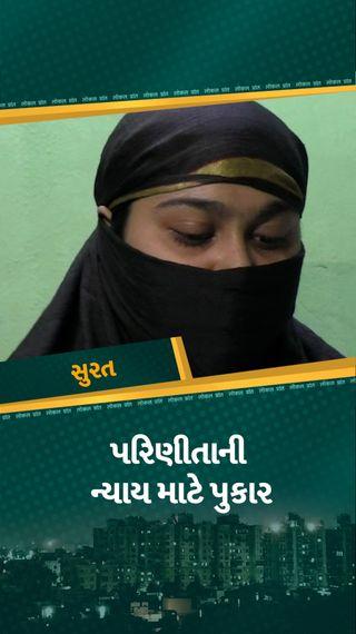 પતિએ કહ્યું- તું મરી જા, પત્નીએ કહ્યું- મને નથી બનવું બીજી આઇશા, મારે જીવવું છે, ન્યાય જોઈએ છે - સુરત - Divya Bhaskar