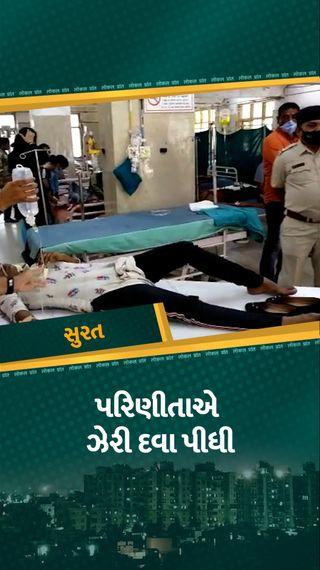 સુરતમાં પતિએ ઘરમાંથી કાઢી મૂકતાં મહિલા ઝેરી દવા પી પોલીસ સ્ટેશન પહોંચી, મહિલા PSI પોતાની કારમાં લઈ હોસ્પિટલ પહોંચ્યાં - સુરત - Divya Bhaskar