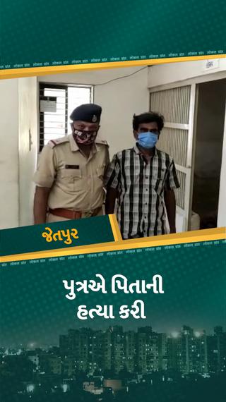 જેતપુરમાં પિતાએ મકાન ખાલી કરવાનું કહેતા પુત્રએ ગળે ટૂંપો દઈને પિતાની હત્યા નિપજાવી, આરોપીની પોલીસે ધરપકડ કરી - રાજકોટ - Divya Bhaskar