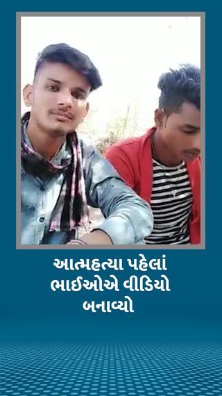 """એકના હાથ પર 'આશા' અને બીજાના હાથ પર 'તુલસી' લખ્યું હતું; વીડિયોમાં ગીત ગઈ બોલ્યા-""""છોરી તુમસે 10 દિન પહલે કહ દિયા થા મરેંગે"""" - ઈન્ડિયા - Divya Bhaskar"""