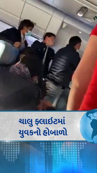 પેરિસથી દિલ્હી આવતી ફ્લાઇટમાં ભારતીય પેસેન્જરે મચાવ્યું તોફાન; બલ્ગેરિયામાં ઇમર્જન્સી લેન્ડિંગ કરાયું - વર્લ્ડ - Divya Bhaskar