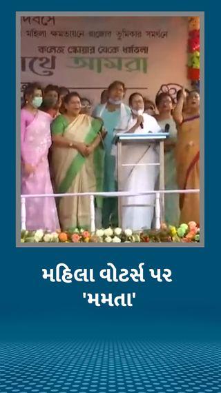 દીદીએ કહ્યું- ગુજરાતમાં મહિલાઓ વિરૂદ્ધ સૌથી વધુ અત્યાચાર, બંગાળને મોદી-શાહની જરૂર નથી - ઈન્ડિયા - Divya Bhaskar