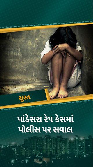 10 વર્ષની બાળા રેપની પીડાથી 3 દિવસ સુધી રડતી રહી, પોલીસે મેડિકલ સુધ્ધાં પણ ન કરાવ્યું! - સુરત - Divya Bhaskar